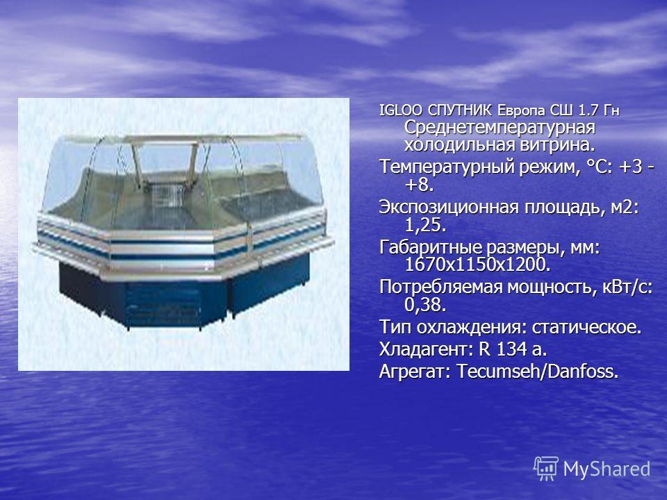 IGLOO СПУТНИК Европа СШ 1.7 Гн Среднетемпературная холодильная витрина. Температурный режим, °C: +3 - +8. Экспозиционная площадь, м2: 1,25. Габаритные размеры, мм: 1670х1150х1200. Потребляемая мощность, кВт/с: 0,38. Тип охлаждения: статическое. Хлада