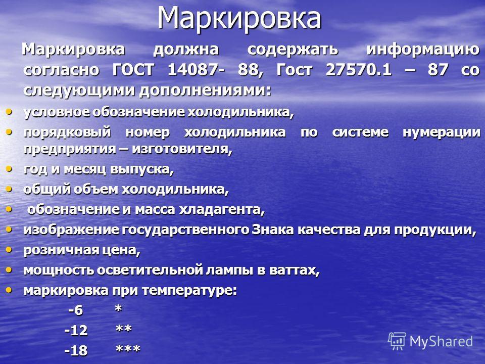 Маркировка Маркировка должна содержать информацию согласно ГОСТ 14087- 88, Гост 27570.1 – 87 со следующими дополнениями: Маркировка должна содержать информацию согласно ГОСТ 14087- 88, Гост 27570.1 – 87 со следующими дополнениями: условное обозначени
