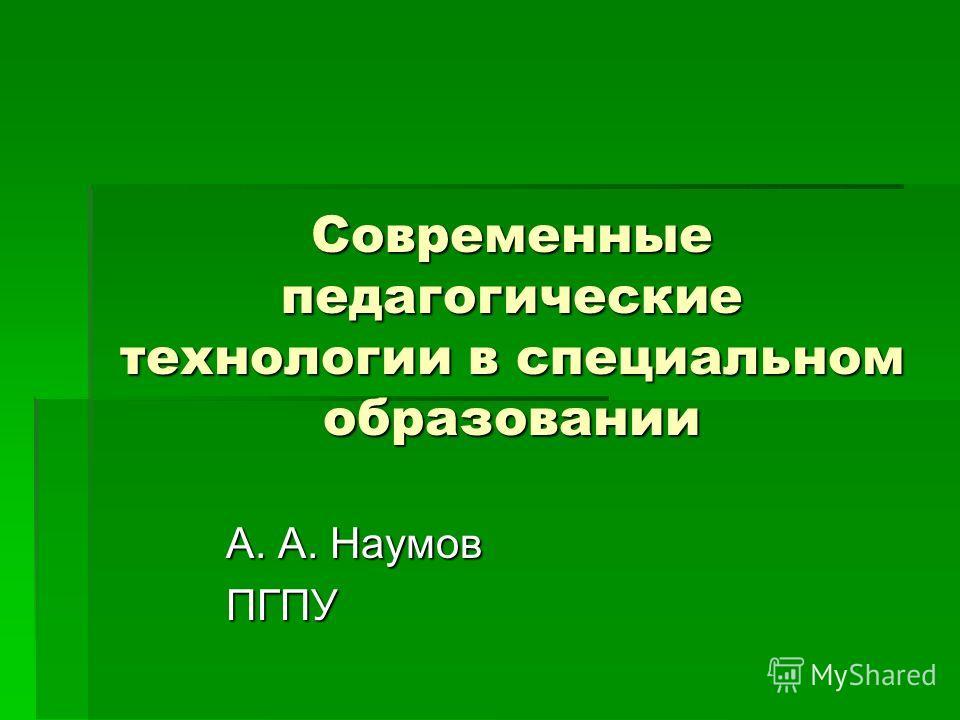 Современные педагогические технологии в специальном образовании А. А. Наумов ПГПУ