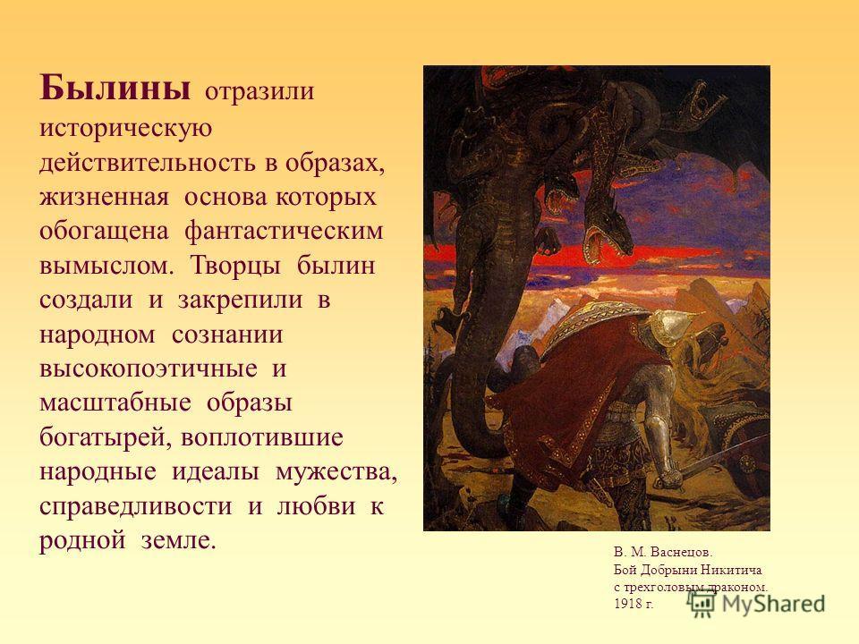 В. М. Васнецов. Гусляры. 1899 г.