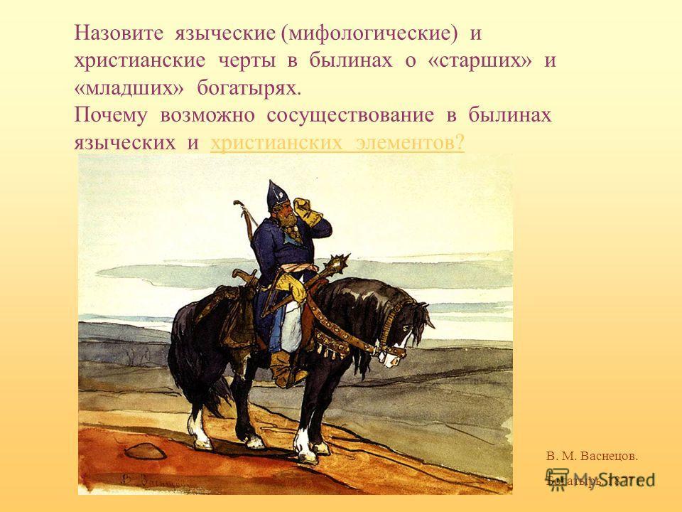 Как вы думаете, о чём свидетельствует тот факт, что на протяжении многих столетий в Киево – Печёрской лавре выставляли нетленные мощи Ильи Муромца; в муромских лесах показывали «скоки» его коня; разбросанные в ростовских краях курганы принимались за