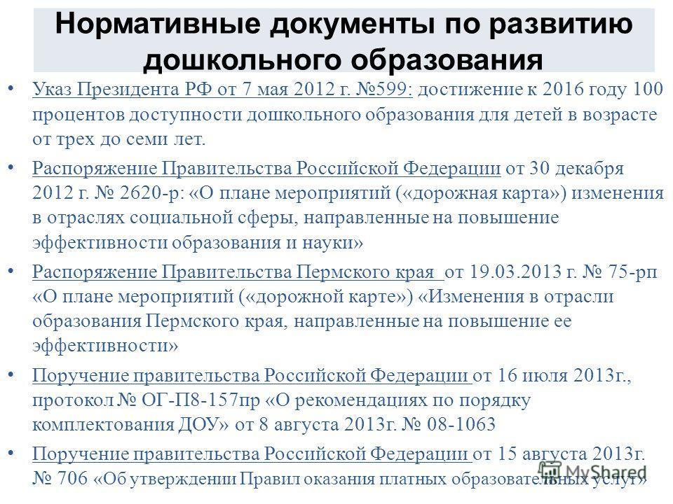 Нормативные документы по развитию дошкольного образования Указ Президента РФ от 7 мая 2012 г. 599: достижение к 2016 году 100 процентов доступности дошкольного образования для детей в возрасте от трех до семи лет. Распоряжение Правительства Российско