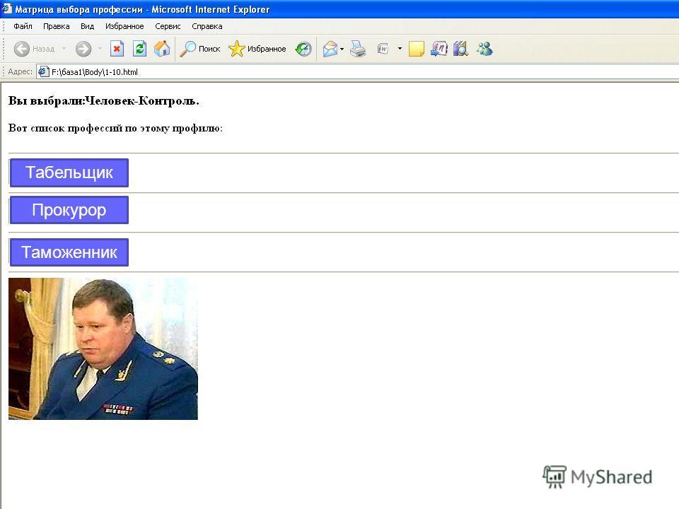 Табельщик Прокурор Таможенник