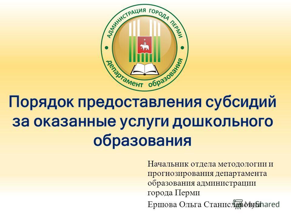 Начальник отдела методологии и прогнозирования департамента образования администрации города Перми Ершова Ольга Станиславовна
