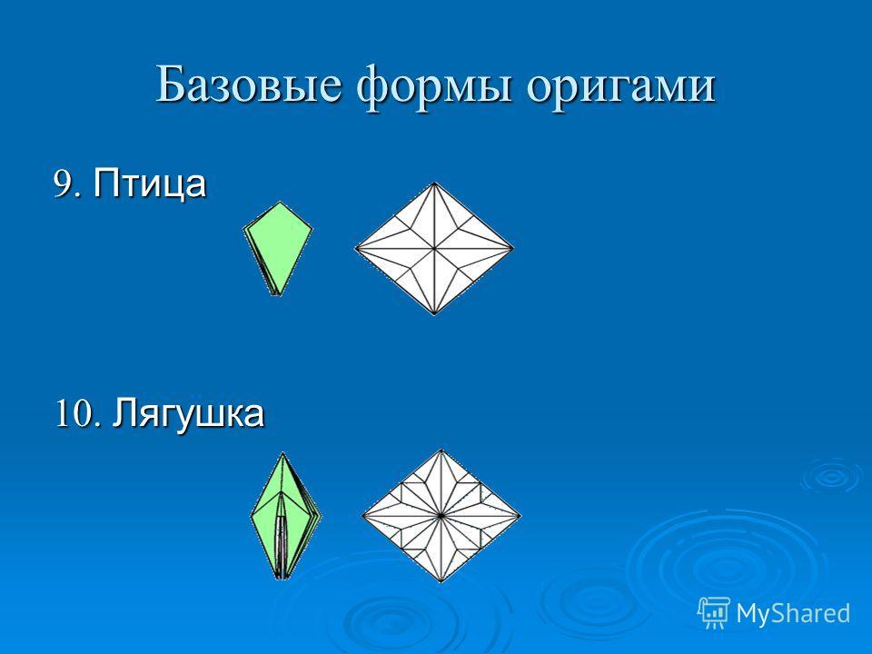 Базовые формы оригами 9. Птица 10. Лягушка