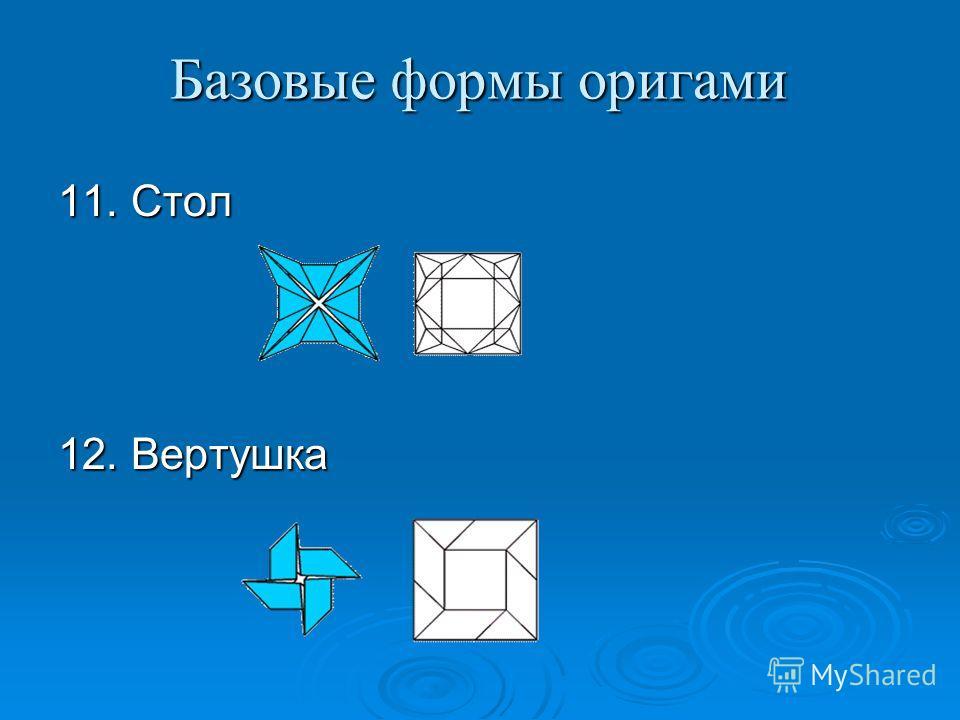 Базовые формы оригами 11. Стол 12. Вертушка