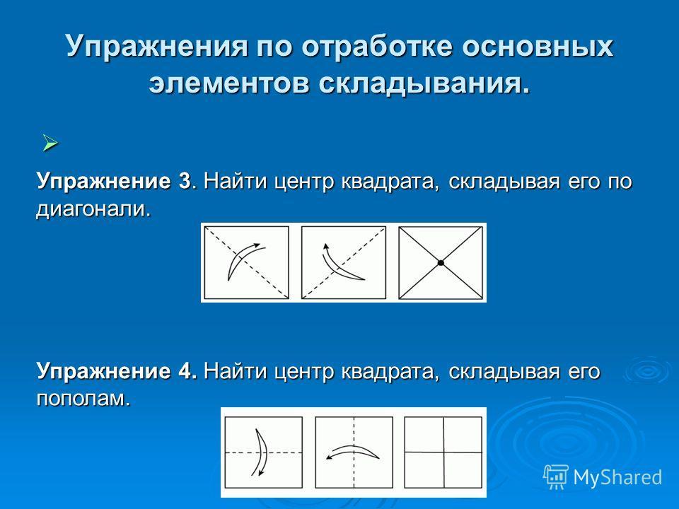 Упражнение 3. Найти центр квадрата, складывая его по диагонали. Упражнение 4. Найти центр квадрата, складывая его пополам.
