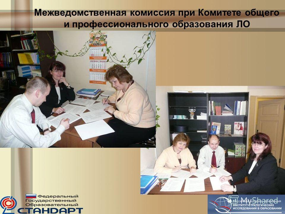 Межведомственная комиссия при Комитете общего и профессионального образования ЛО