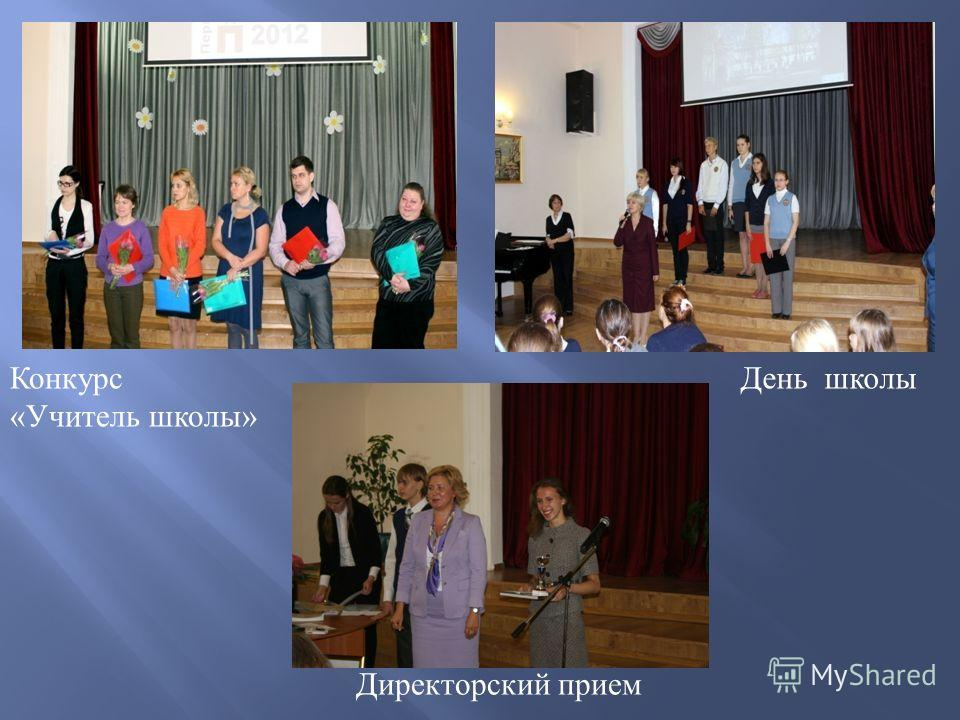 День школы Директорский прием Конкурс « Учитель школы »