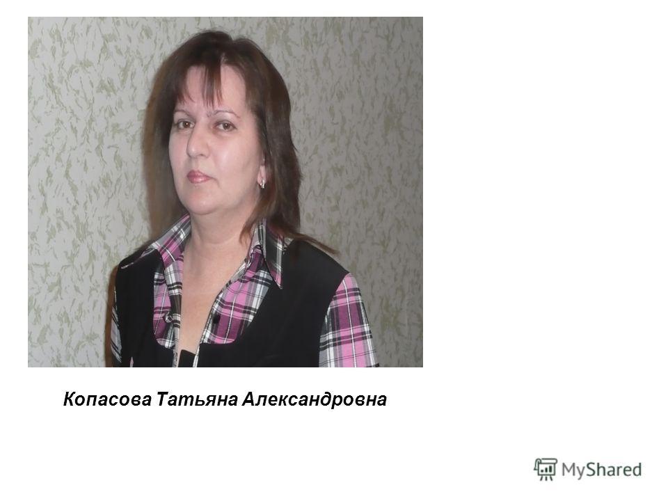 Копасова Татьяна Александровна