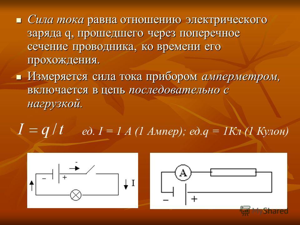 Сила тока равна отношению электрического заряда q, прошедшего через поперечное сечение проводника, ко времени его прохождения. Сила тока равна отношению электрического заряда q, прошедшего через поперечное сечение проводника, ко времени его прохожден