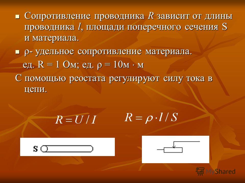 Сопротивление проводника R зависит от длины проводника l, площади поперечного сечения S и материала. Сопротивление проводника R зависит от длины проводника l, площади поперечного сечения S и материала. ρ- удельное сопротивление материала. ρ- удельное