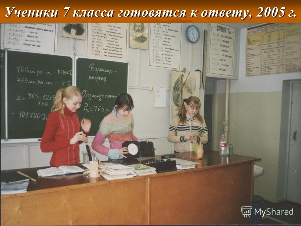 Ученики 7 класса готовятся к ответу, 2005 г.
