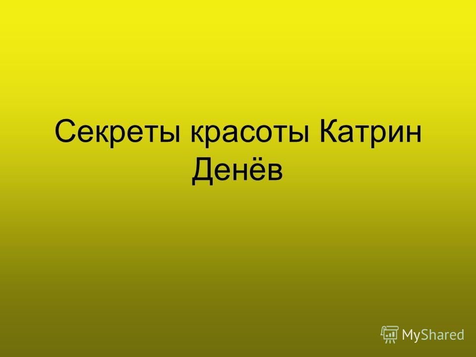 Секреты красоты Катрин Денёв