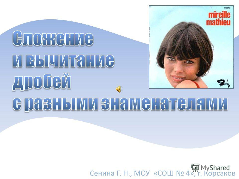 Сенина Г. Н., МОУ «СОШ 4», г. Корсаков
