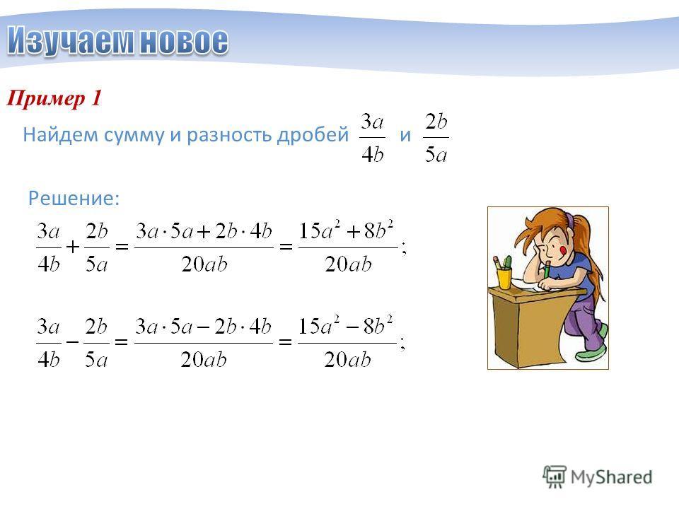 Пример 1 Решение: Найдем сумму и разность дробей и