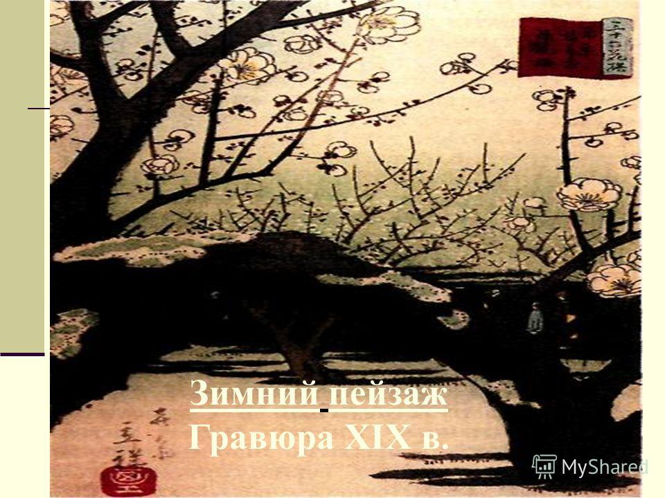 Зимний пейзаж Гравюра XIX в.