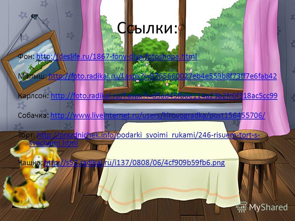 Ссылки: Фон: http://deslife.ru/1867-fony-dlya-fotoshopa.htmlhttp://deslife.ru/1867-fony-dlya-fotoshopa.html Малыш: http://foto.radikal.ru/f.aspx?i=9765660027eb4e559b8f73ff7e6fab42http://foto.radikal.ru/f.aspx?i=9765660027eb4e559b8f73ff7e6fab42 Карлсо