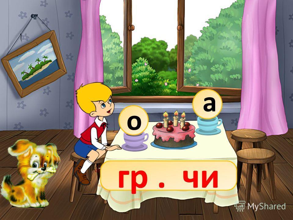 гр. чи о а