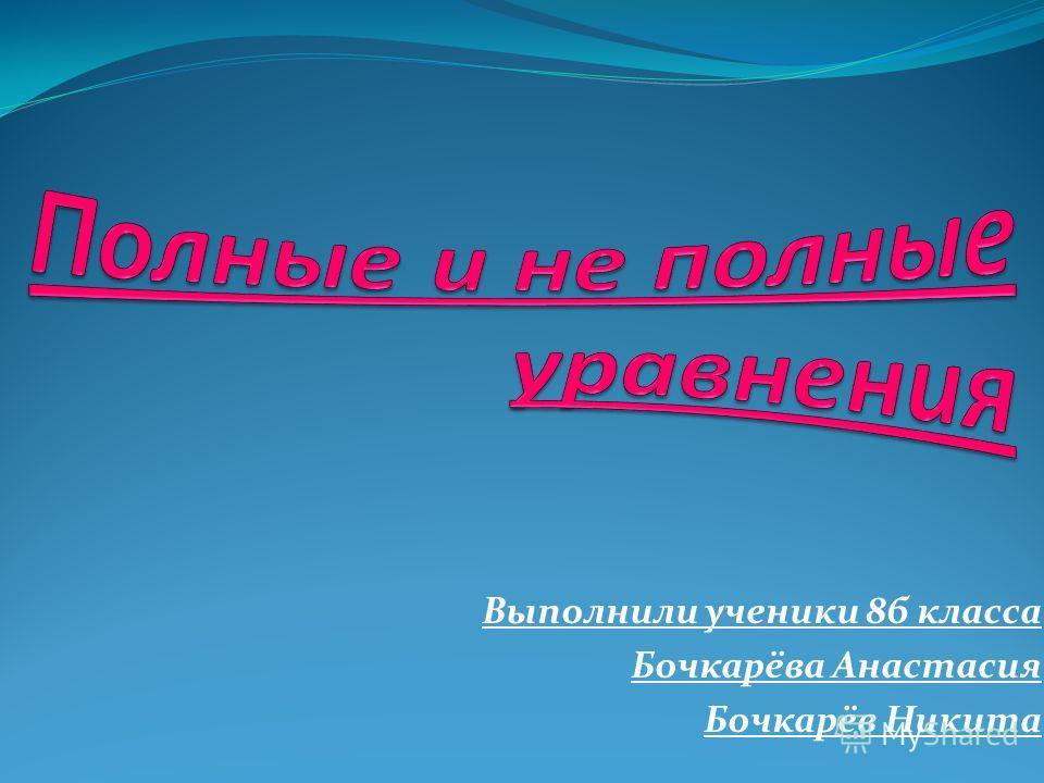 Выполнили ученики 8б класса Бочкарёва Анастасия Бочкарёв Никита
