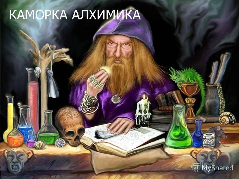 КАМОРКА АЛХИМИКА