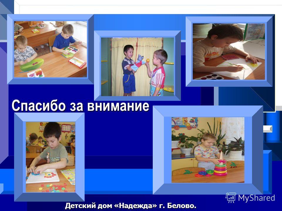 Спасибо за внимание Детский дом «Надежда» г. Белово. Детский дом «Надежда» г. Белово.