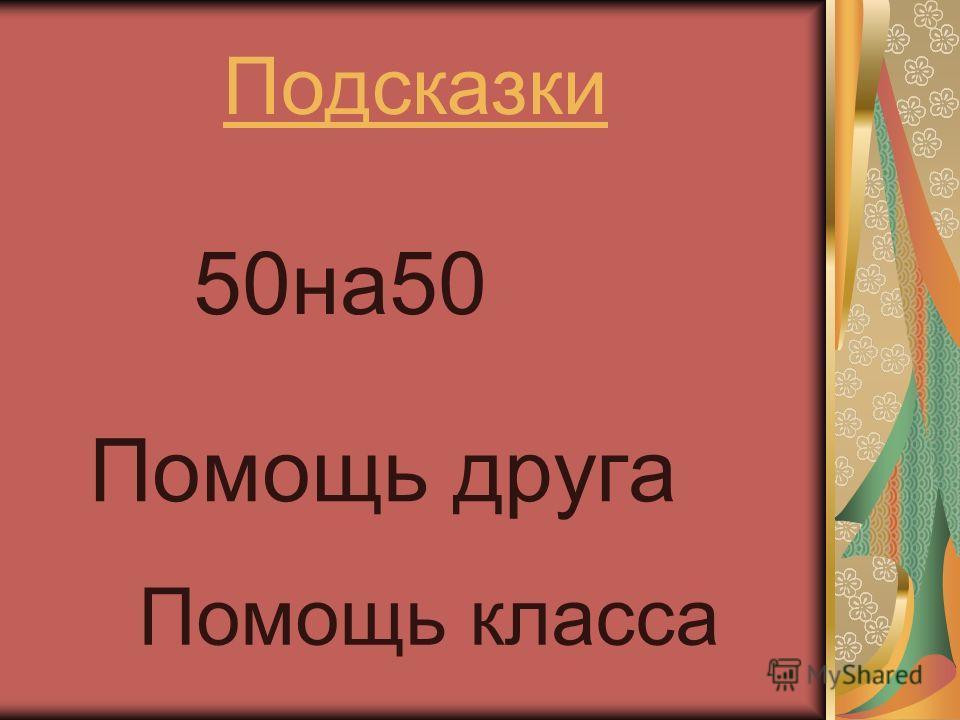 Подсказки 50на50 Помощь класса Помощь друга