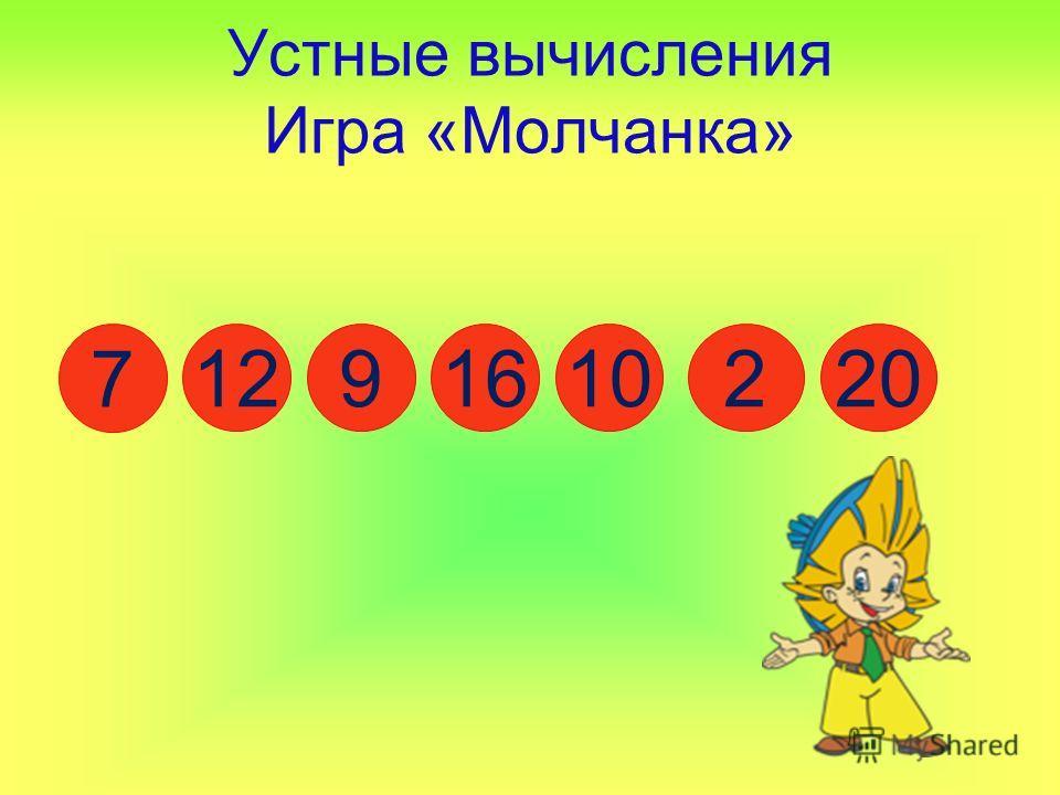 Устные вычисления Игра «Молчанка» 7 1291610220