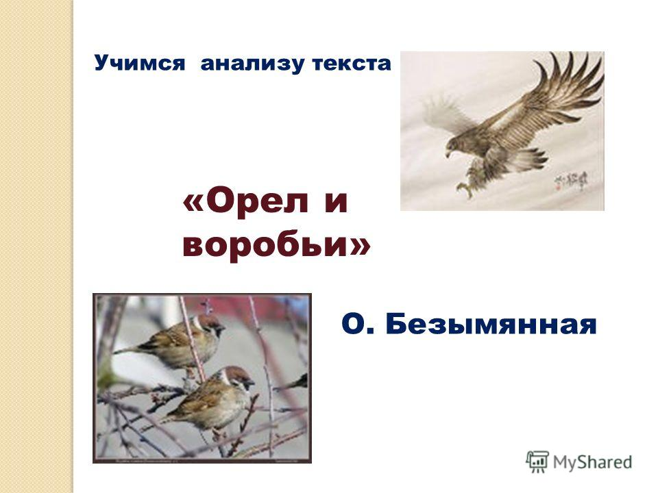 «Орел и воробьи» Учимся анализу текста О. Безымянная