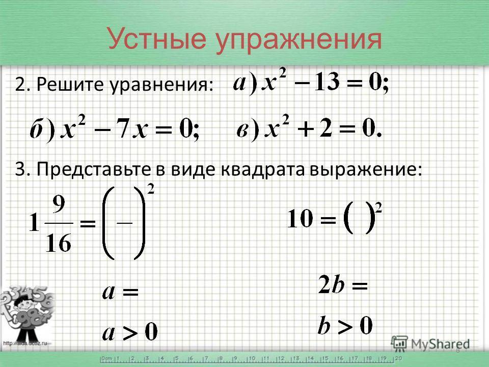 Устные упражнения 2. Решите уравнения: 6 3. Представьте в виде квадрата выражение:
