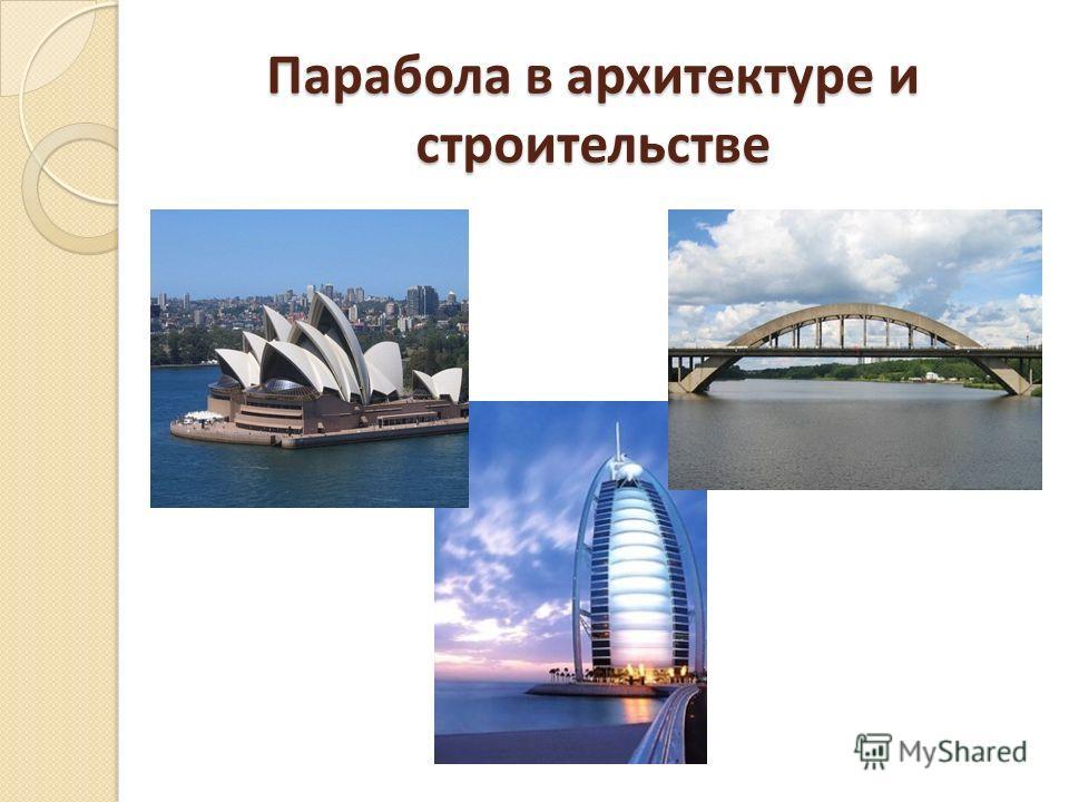Парабола в архитектуре и строительстве