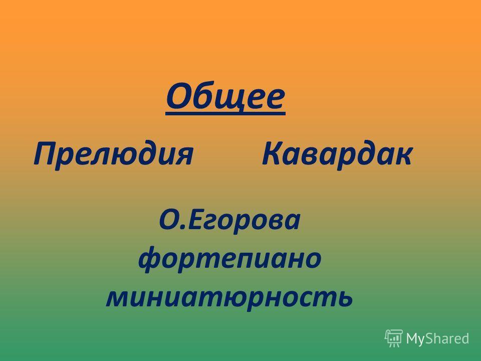Общее ПрелюдияКавардак О.Егорова фортепиано миниатюрность