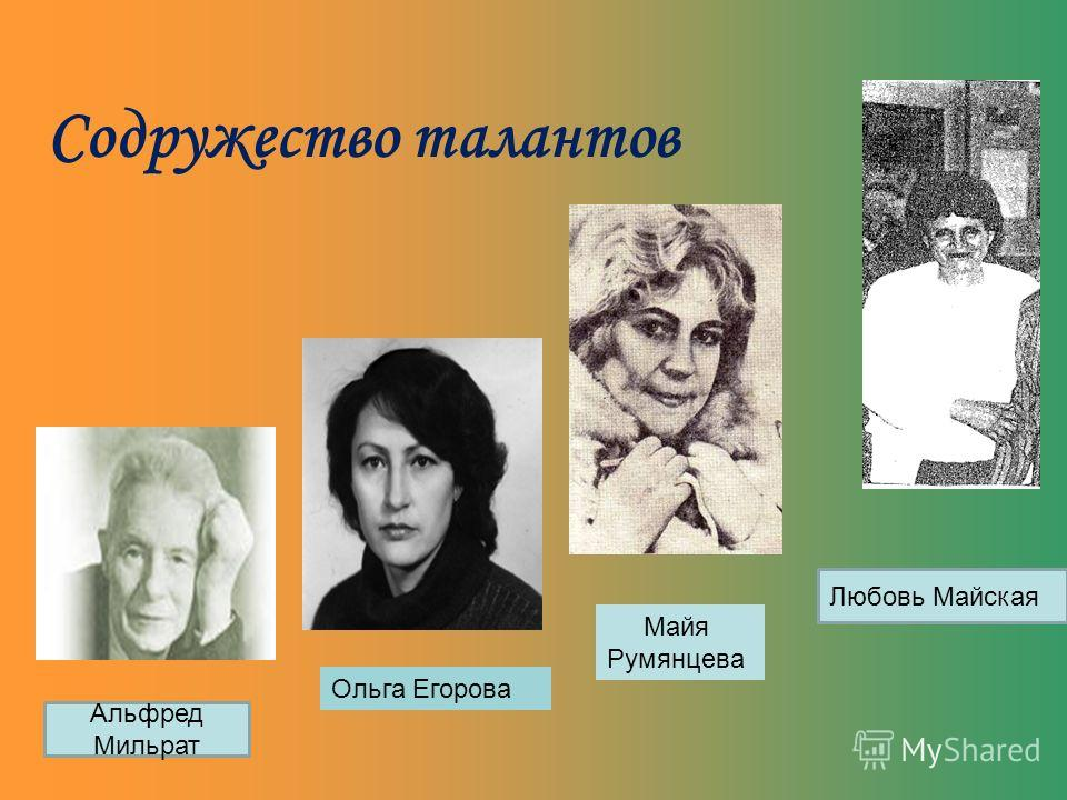 Альфред Мильрат Ольга Егорова Майя Румянцева Любовь Майская Содружество талантов