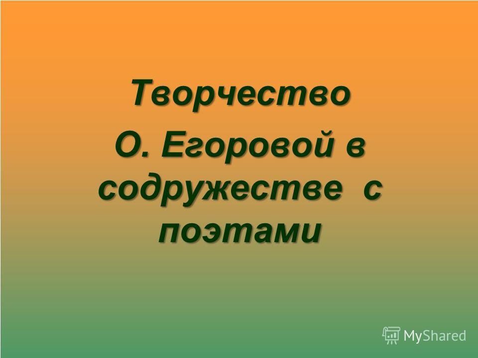 Творчество О. Егоровой в содружестве с поэтами