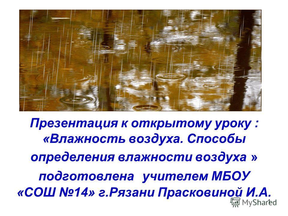 1 Презентация к открытому уроку : «Влажность воздуха. Способы определения влажности воздуха » подготовлена учителем МБОУ «СОШ 14» г.Рязани Прасковиной И.А.