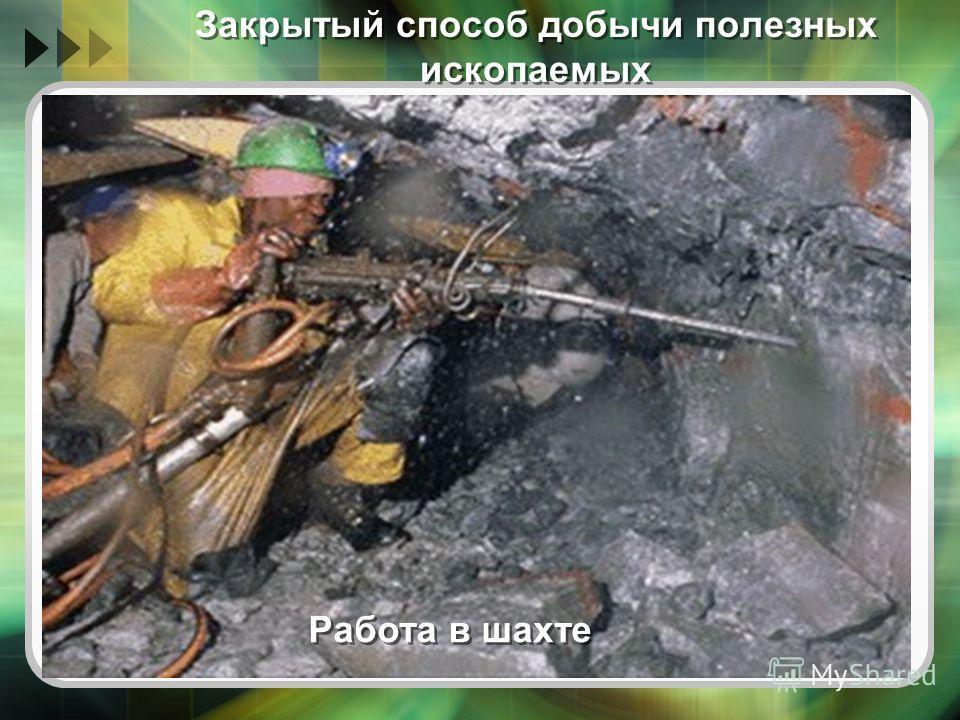 Закрытый способ добычи полезных ископаемых Работа в шахте