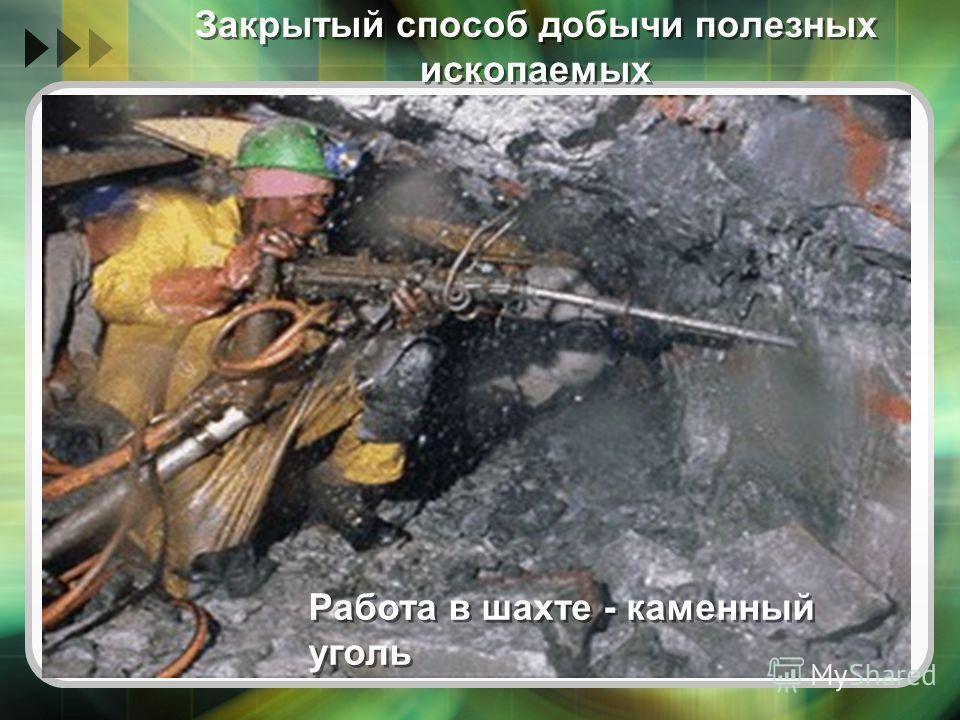 Закрытый способ добычи полезных ископаемых Работа в шахте - каменный уголь