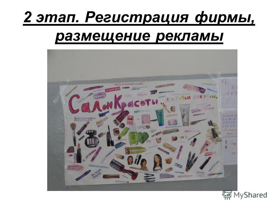 2 этап. Регистрация фирмы, размещение рекламы