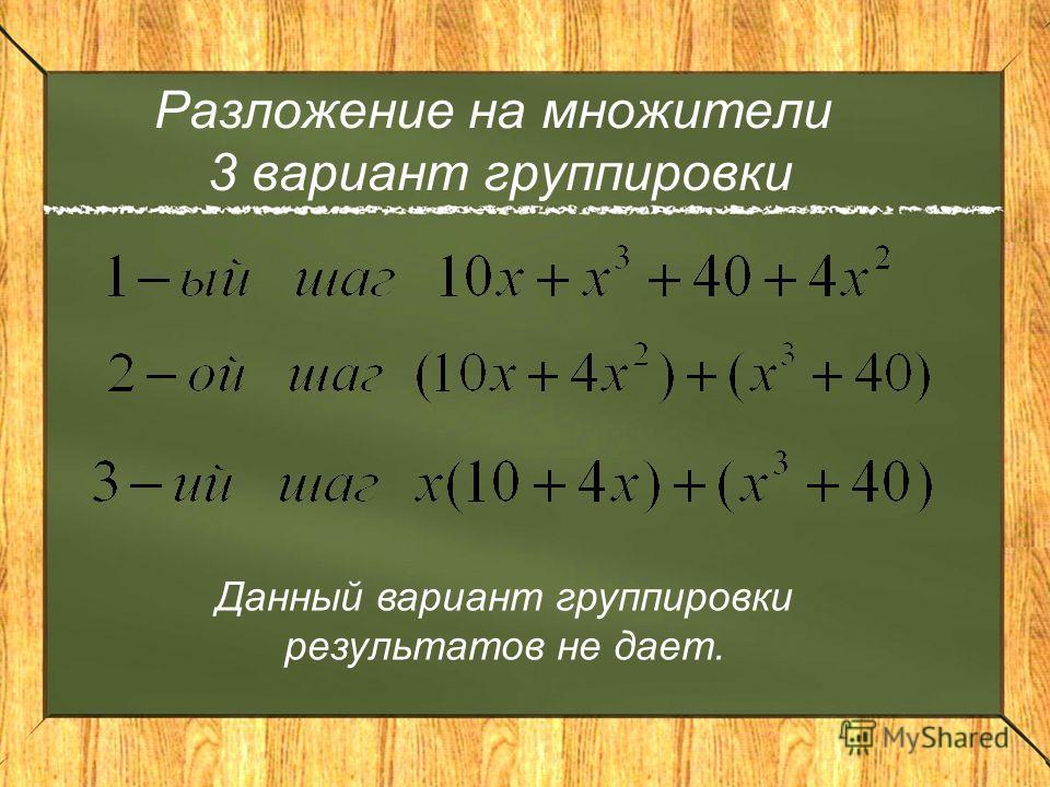 Разложение на множители 3 вариант группировки Данный вариант группировки результатов не дает.