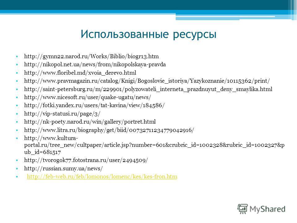 Использованные ресурсы http://gymn22.narod.ru/Works/Biblio/biogr13.htm http://nikopol.net.ua/news/from/nikopolskaya-pravda http://www.floribel.md/xvoia_derevo.html http://www.pravmagazin.ru/catalog/Knigi/Bogoslovie_istoriya/Yazykoznanie/10115362/prin