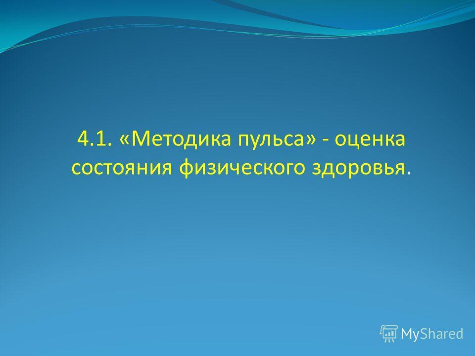 4.1. «Методика пульса» - оценка состояния физического здоровья.