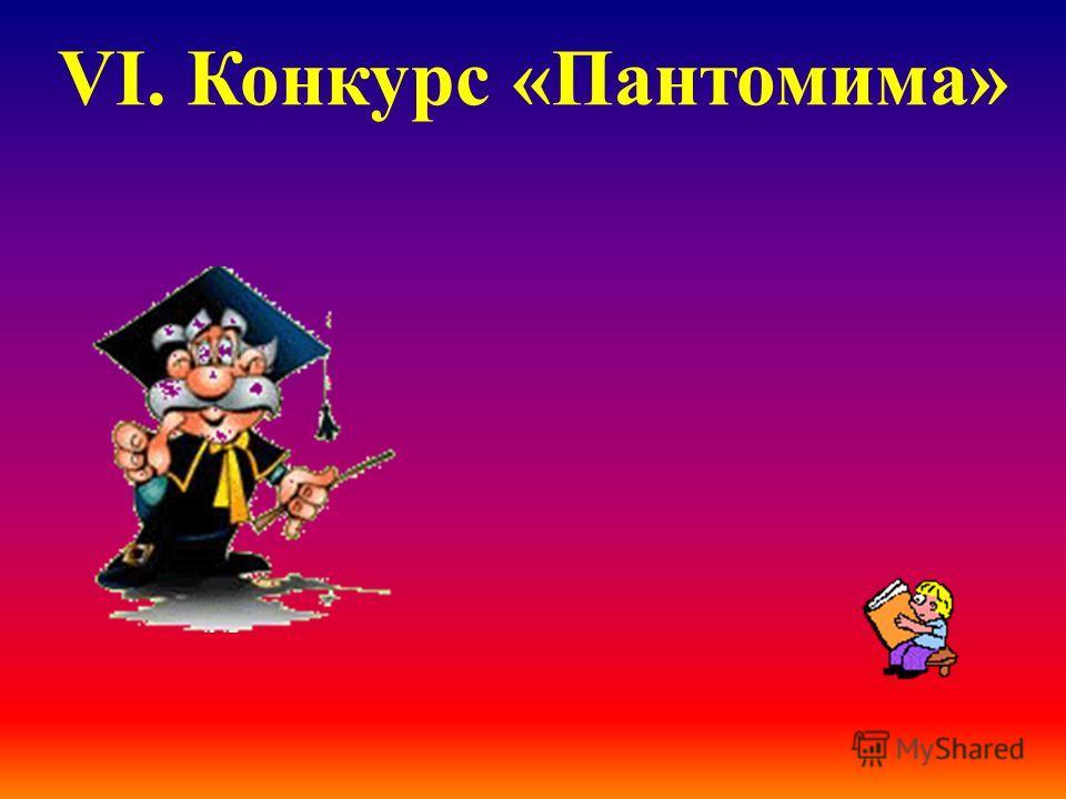 VI. Конкурс «Пантомима»