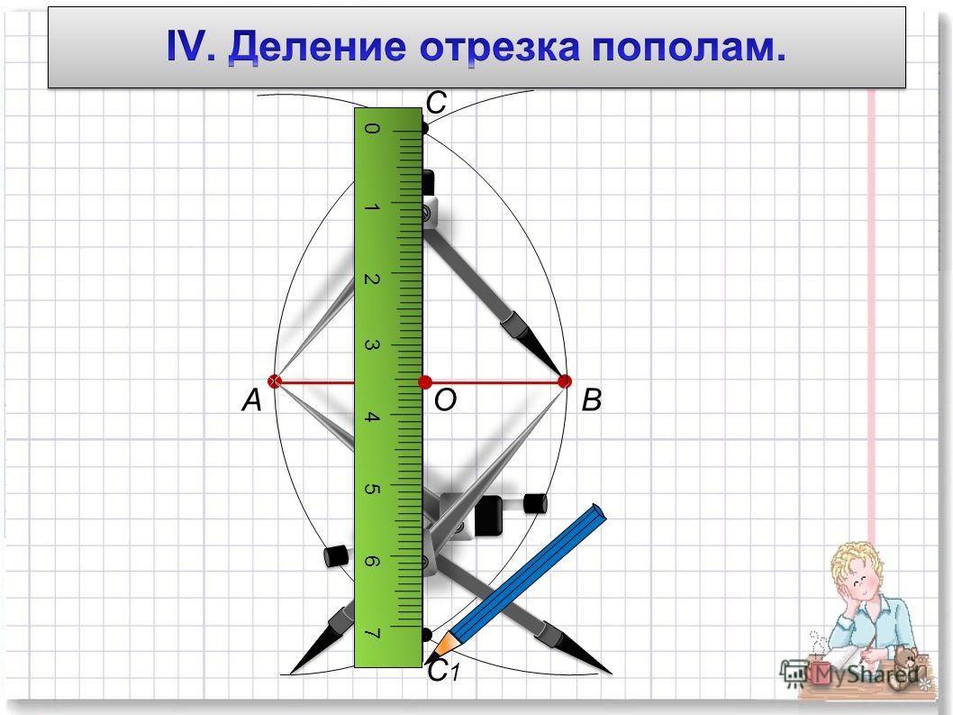 АВ С С1С1 0 1 2 3 4 5 6 7 О