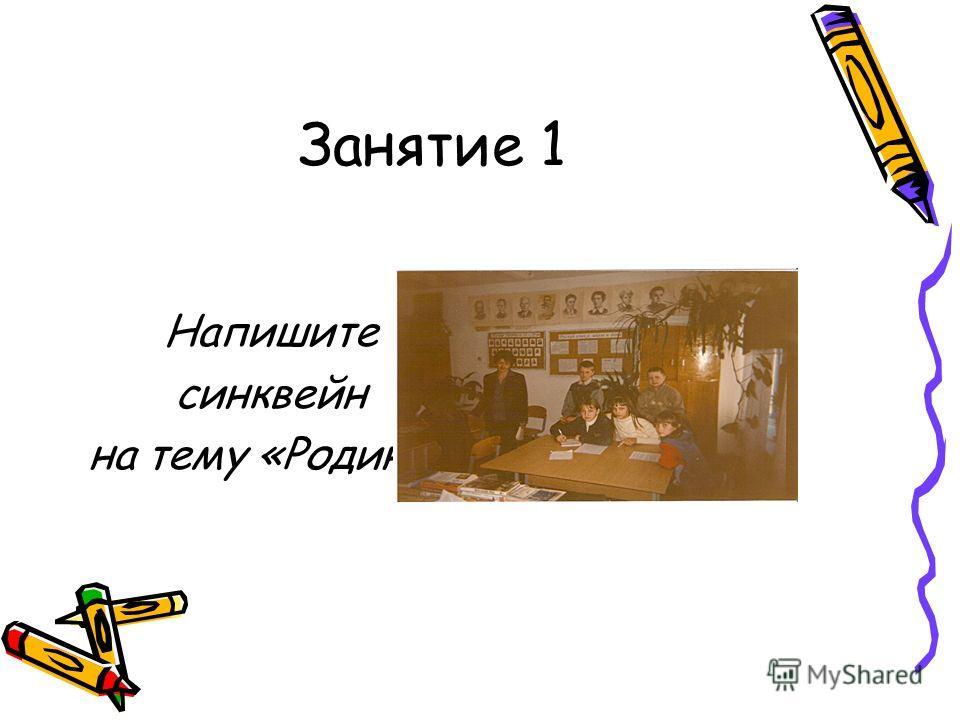 Занятие 1 Напишите синквейн на тему «Родина»