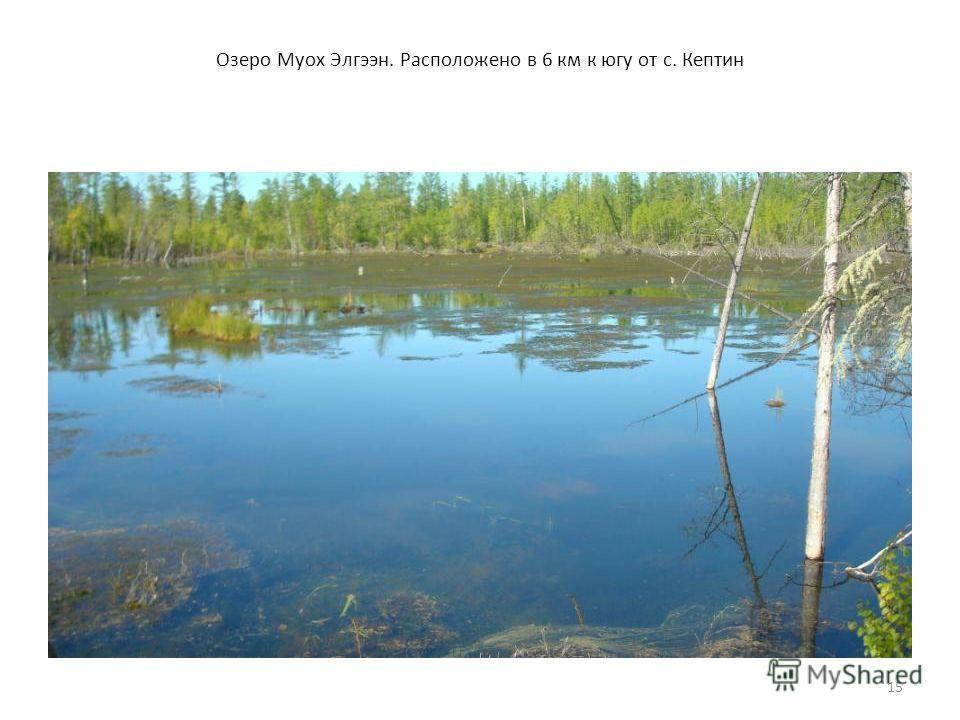 15 Озеро Муох Элгээн. Расположено в 6 км к югу от с. Кептин