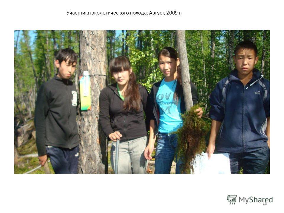 16 Участники экологического похода. Август, 2009 г.