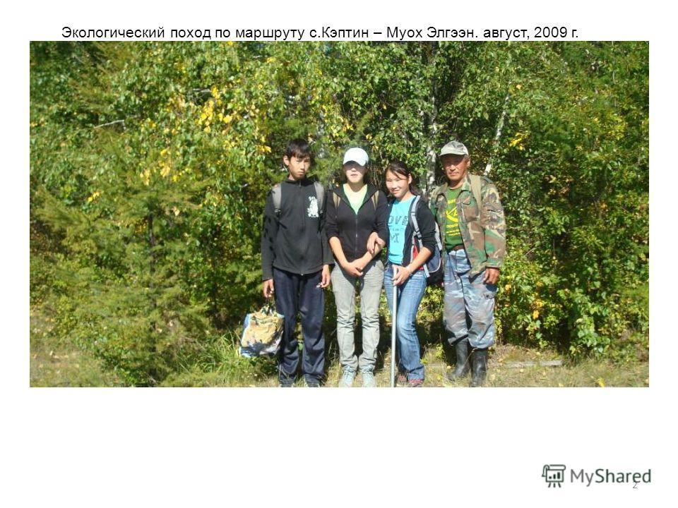2 Экологический поход по маршруту с.Кэптин – Муох Элгээн. август, 2009 г.