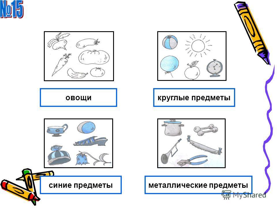 овощи металлические предметысиние предметы круглые предметы