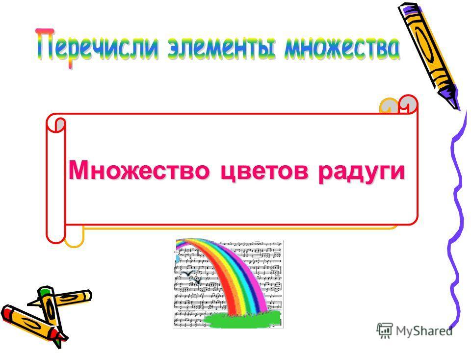 Множество всех цифр Множество нот Множество цветов радуги