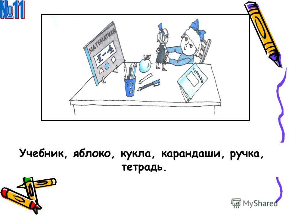 Учебник, яблоко, кукла, карандаши, ручка, тетрадь.